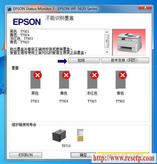 爱普生WF4630 WF4640 WF5621 WF5623 WF5620墨盒刷机清零软件刷墨盒芯片永久使用